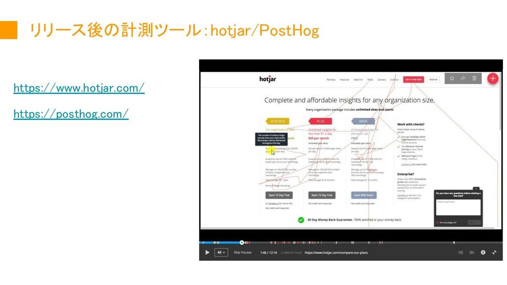 リリース後の計測ツール:hotjar/PostHog https://www.hotjar....