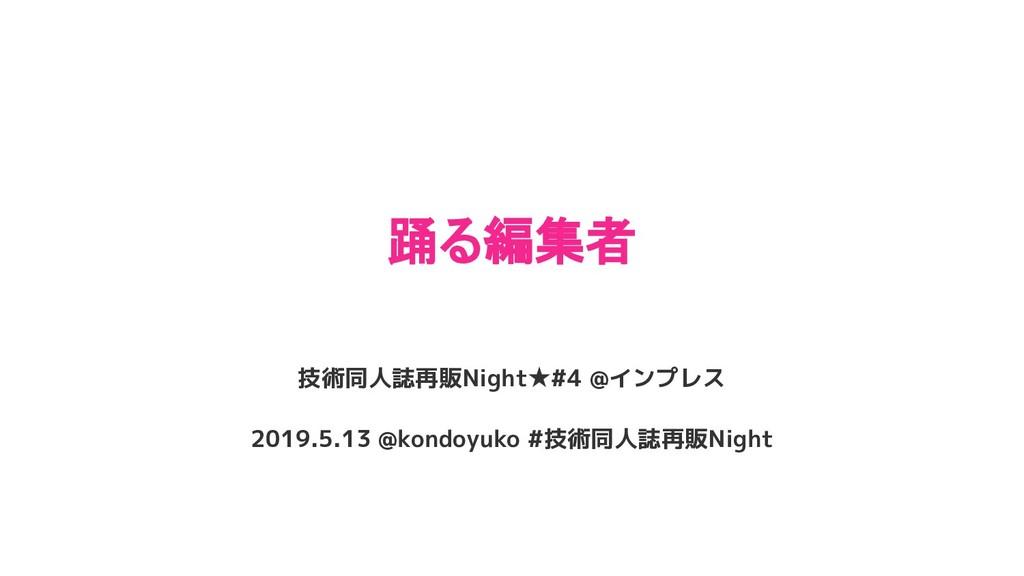 踊る編集者 技術同人誌再販Night★#4 @インプレス 2019.5.13 @kondoyu...