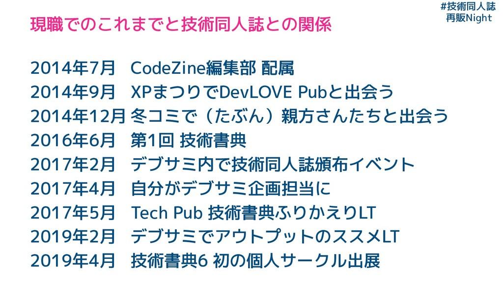 #技術同人誌 再販Night 2014年7月 CodeZine編集部 配属 2014年9月 X...