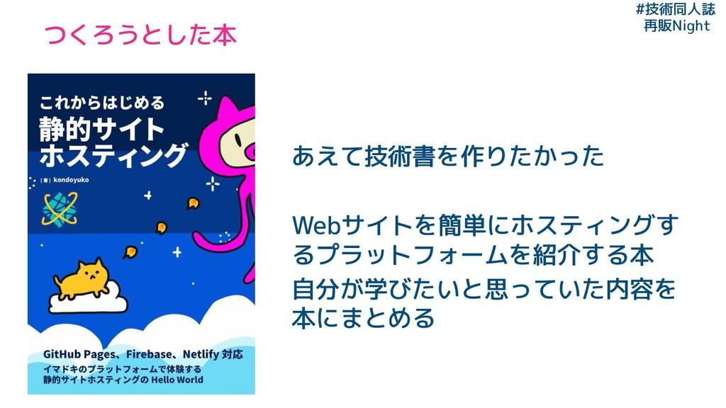 #技術同人誌 再販Night つくろうとした本 あえて技術書を作りたかった Webサイトを簡単...