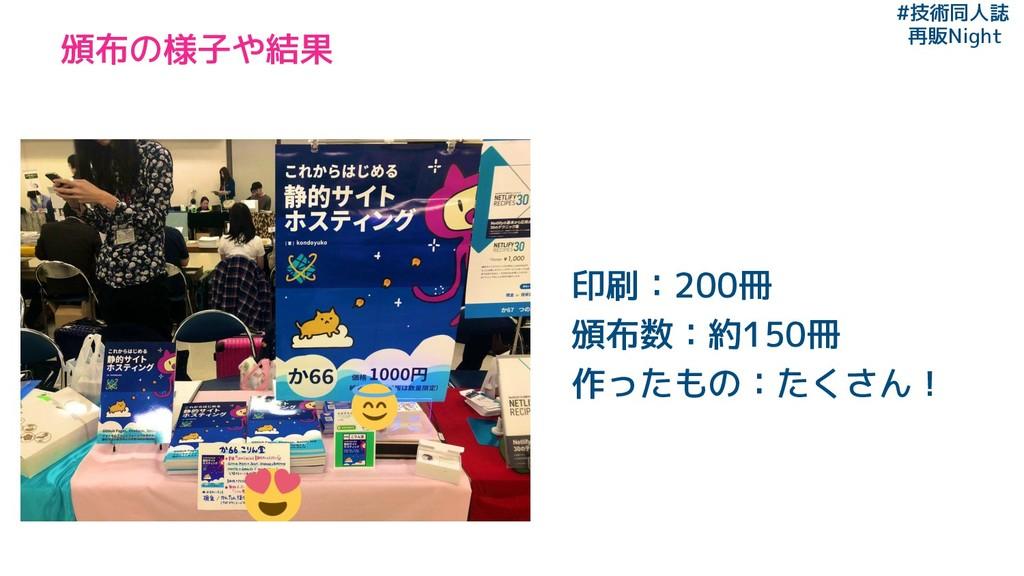 #技術同人誌 再販Night 印刷:200冊 頒布数:約150冊 作ったもの:たくさん! 頒布...