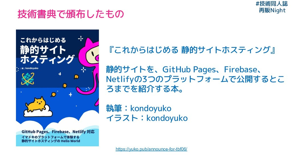 #技術同人誌 再販Night 技術書典で頒布したもの https://yuko.pub/ann...