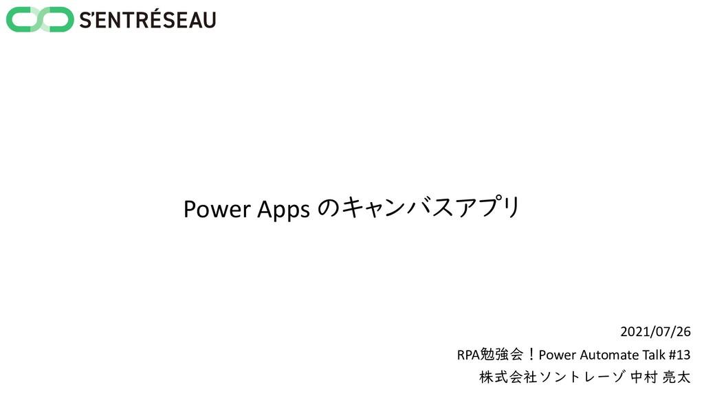 Power Apps のキャンバスアプリ 2021/07/26 RPA勉強会!Power Au...