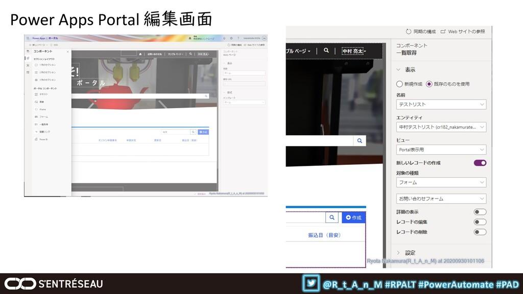 Power Apps Portal 編集画面