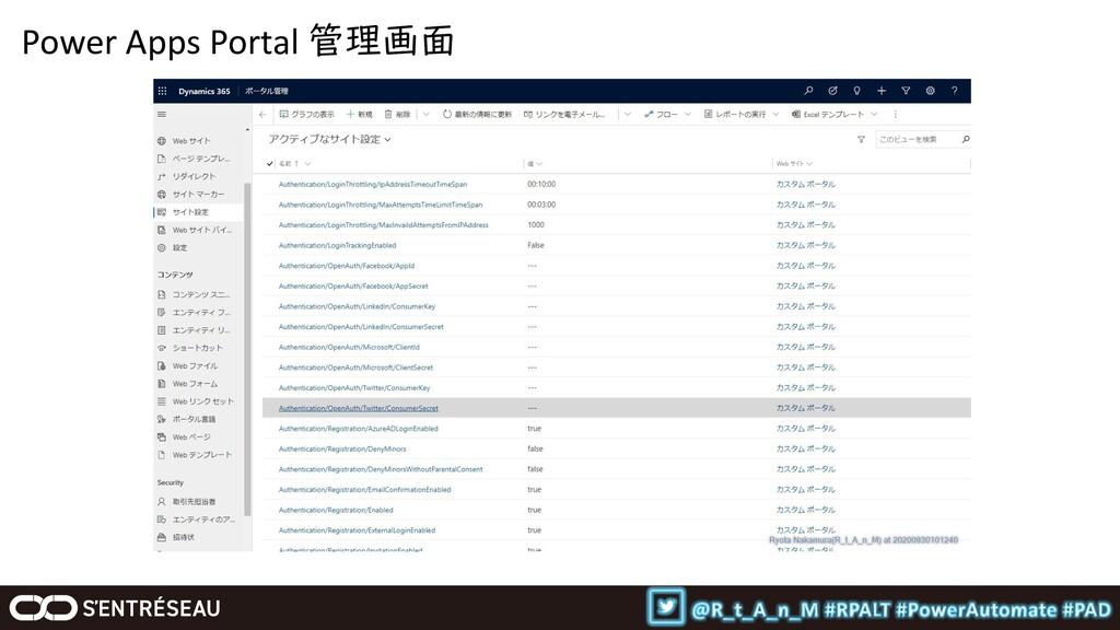 Power Apps Portal 管理画面