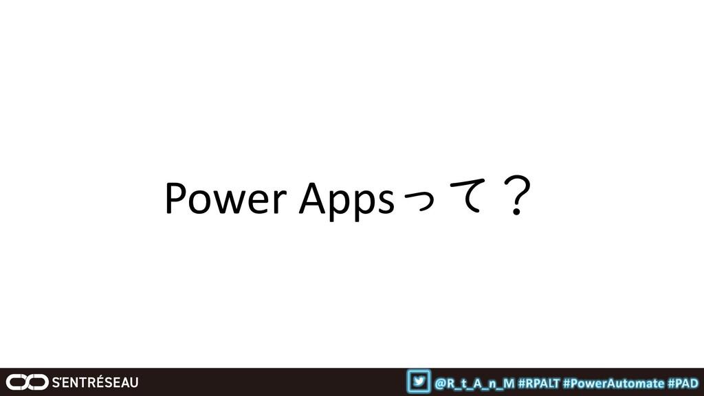 Power Appsって?
