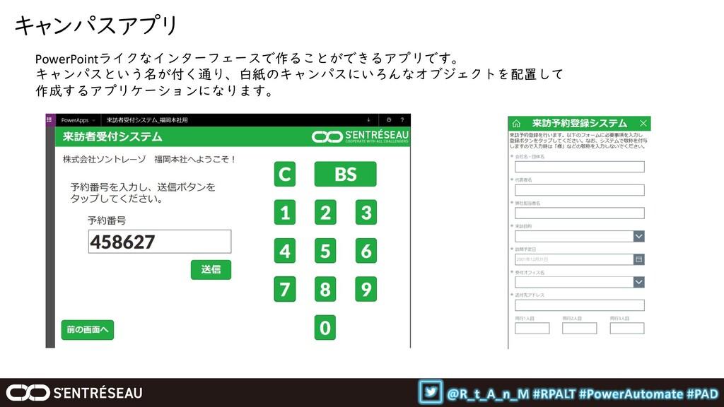 キャンパスアプリ PowerPointライクなインターフェースで作ることができるアプリです。 ...
