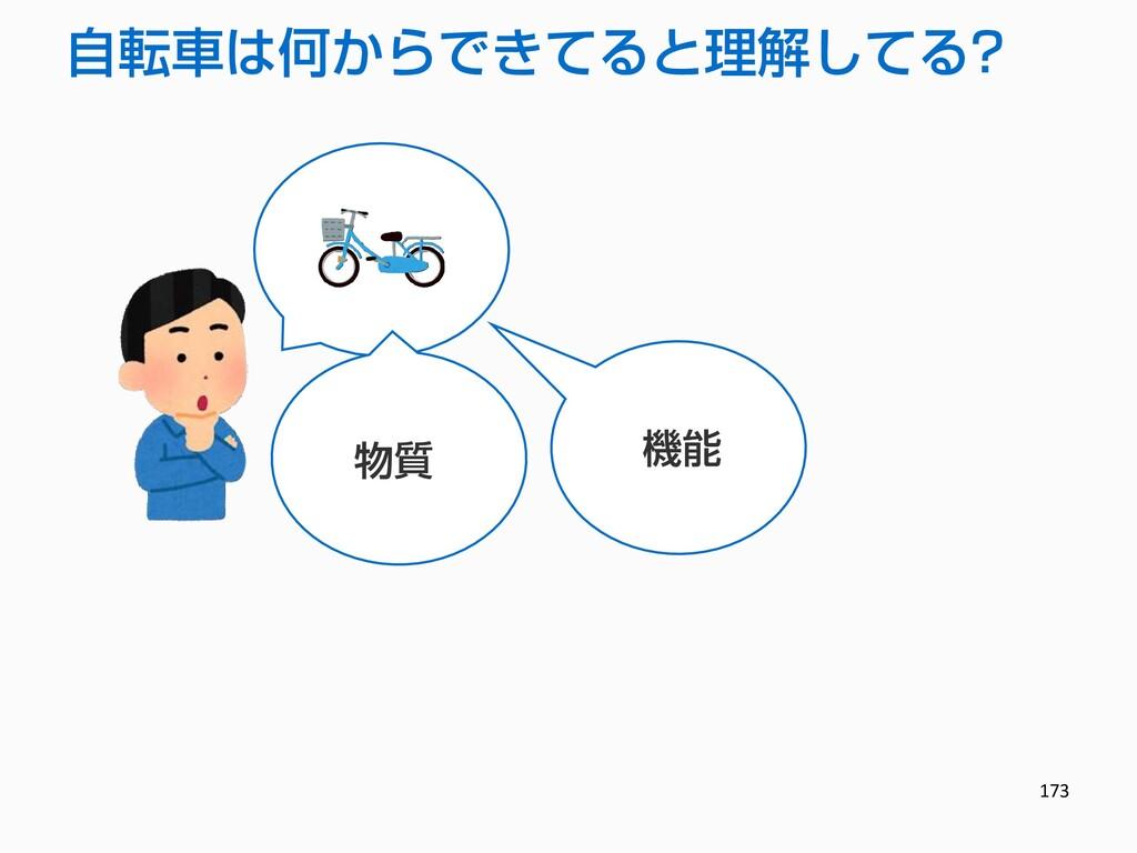 173 物質 機能 自転車は何からできてると理解してる?