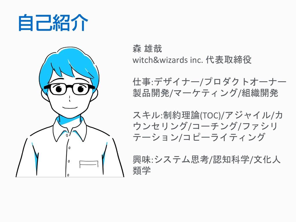 自己紹介 森 雄哉 witch&wizards inc. 代表取締役 仕事:デザイナー/プロダ...