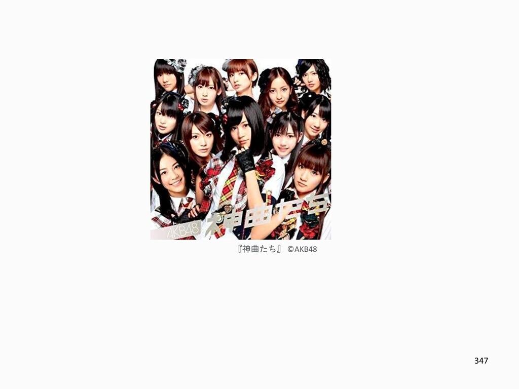 347 『神曲たち』 ©AKB48