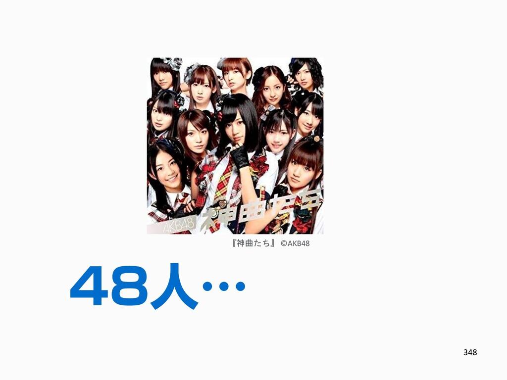 348 48人… 『神曲たち』 ©AKB48
