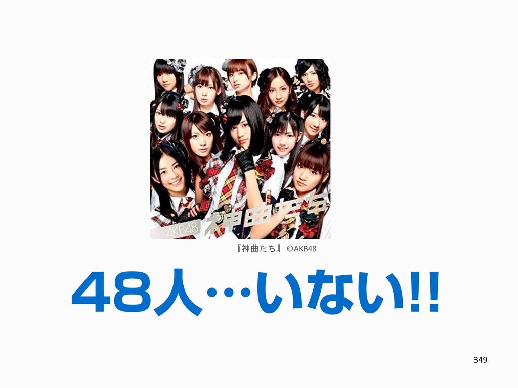 349 48人…いない!! 『神曲たち』 ©AKB48