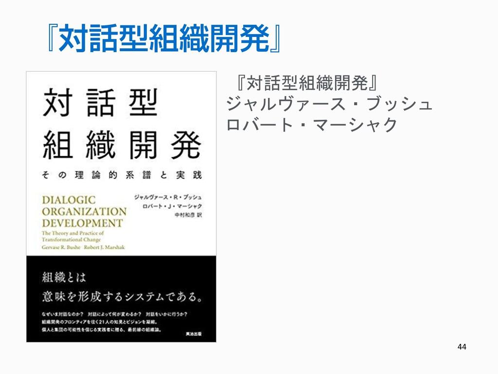 44 『対話型組織開発』 『対話型組織開発』 ジャルヴァース・ブッシュ ロバート・マーシャク