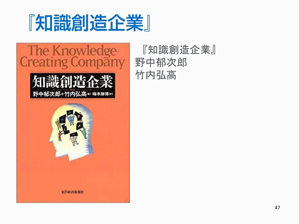 47 『知識創造企業』 『知識創造企業』 野中郁次郎 竹内弘高