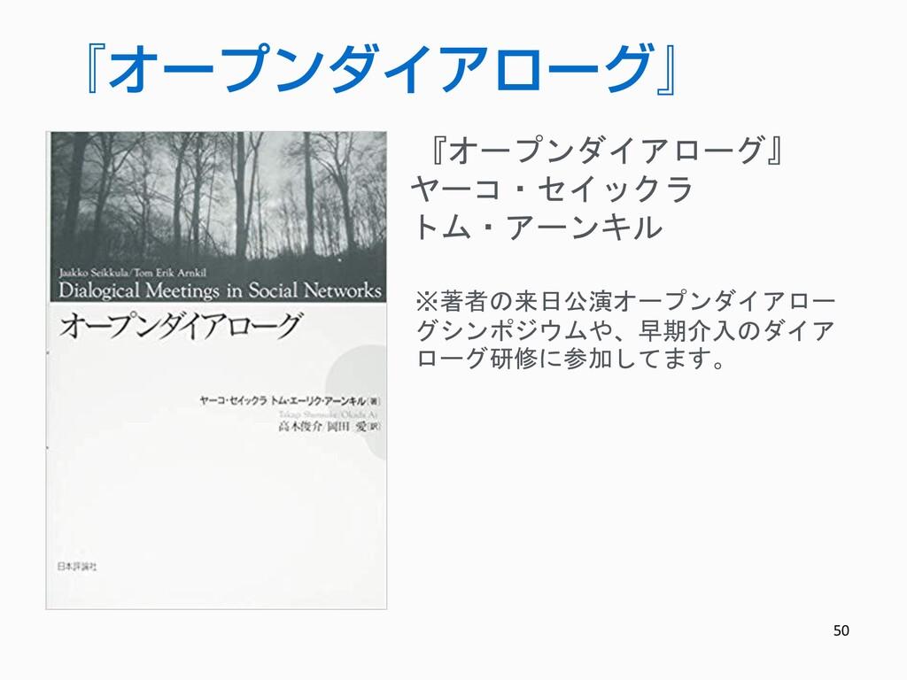 50 『オープンダイアローグ』 『オープンダイアローグ』 ヤーコ・セイックラ トム・アーンキル...