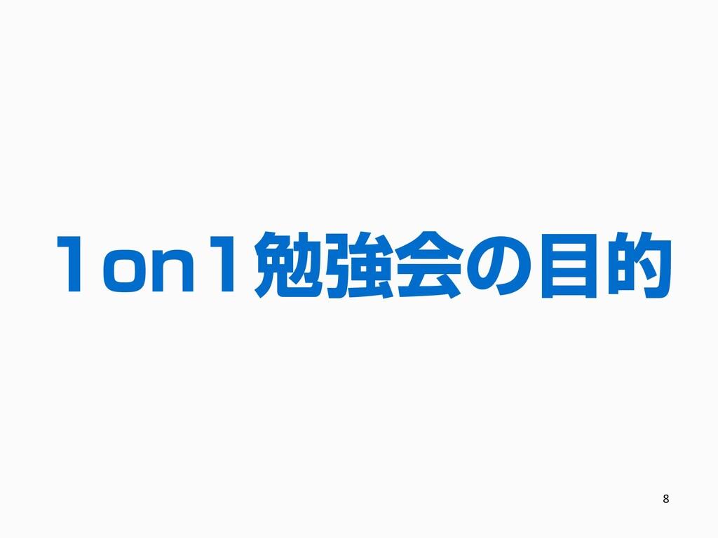 1on1勉強会の目的 8