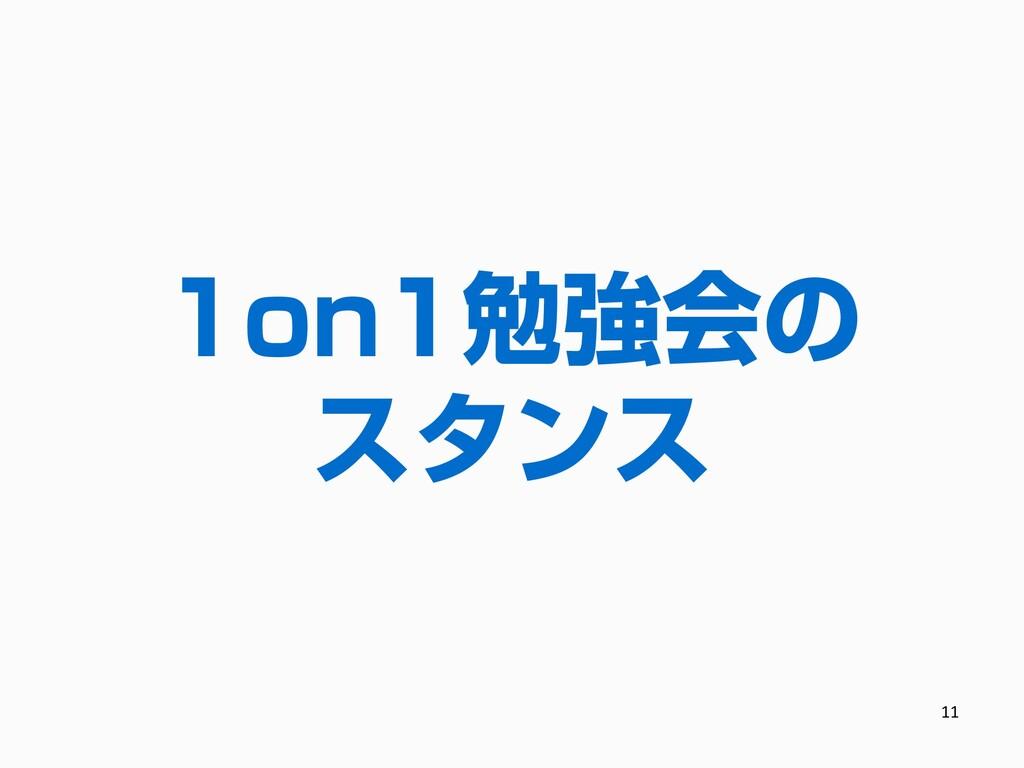 1on1勉強会の スタンス 11