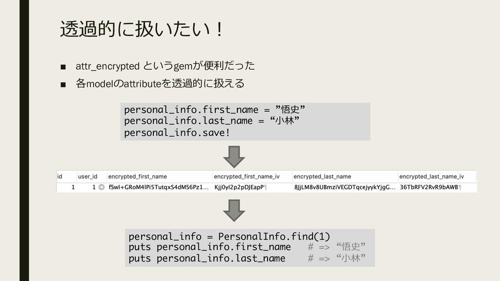 透過的に扱いたい︕ ■ attr_encrypted というgemが便利だった ■ 各mode...