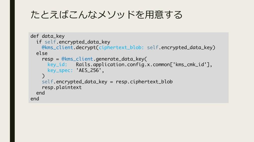 たとえばこんなメソッドを⽤意する def data_key if self.encrypted...