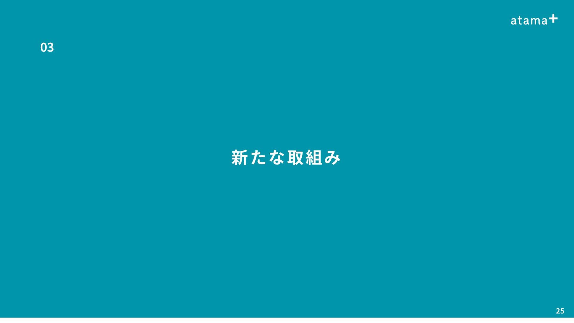 「atama+」Web版を活用したオンライン授業 02 事業内容 25 生徒が自宅でも学習可能...