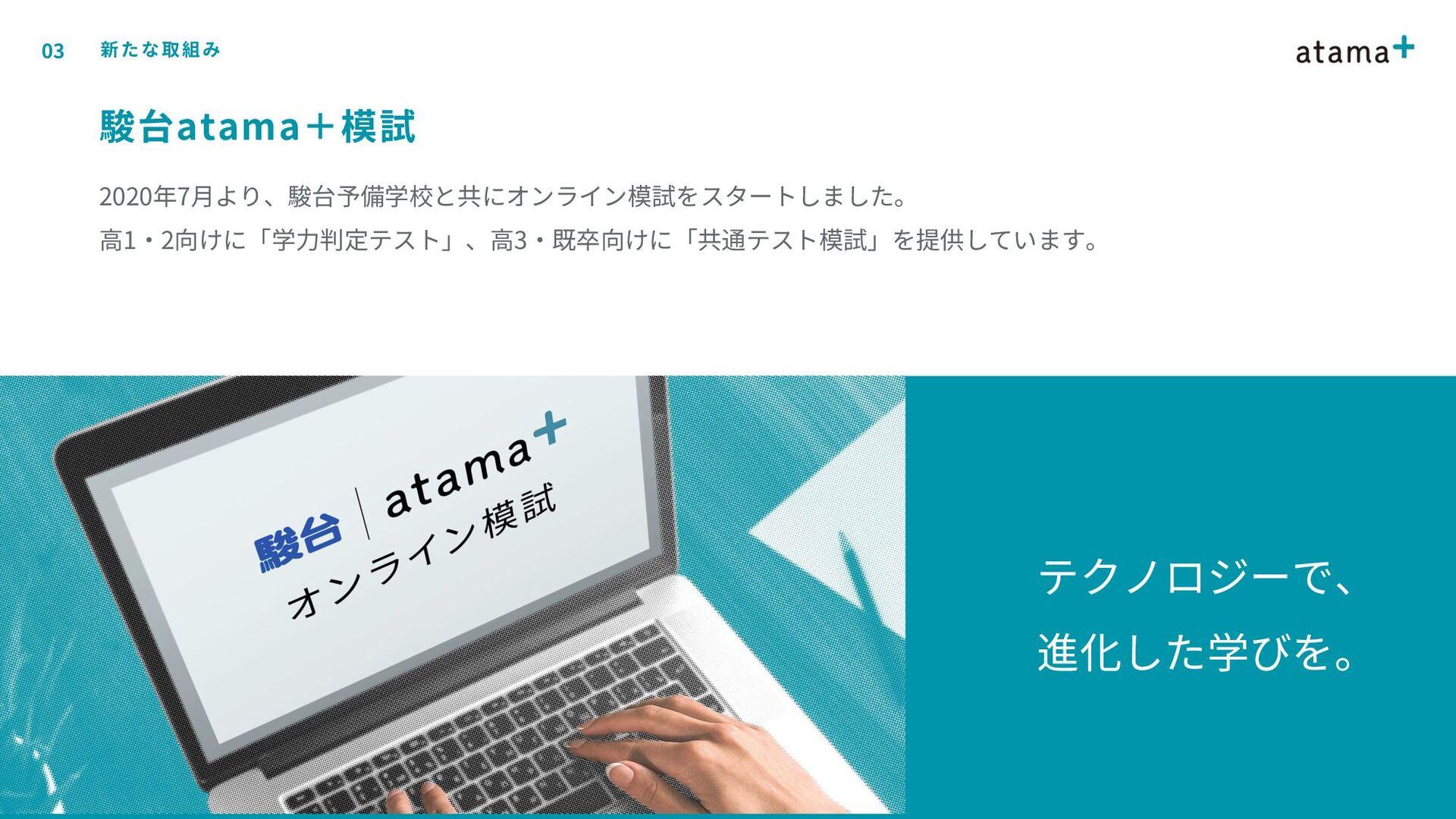 「atama+」Web版を活用したオンライン授業 02 事業内容 全国の塾・予備校でatama...