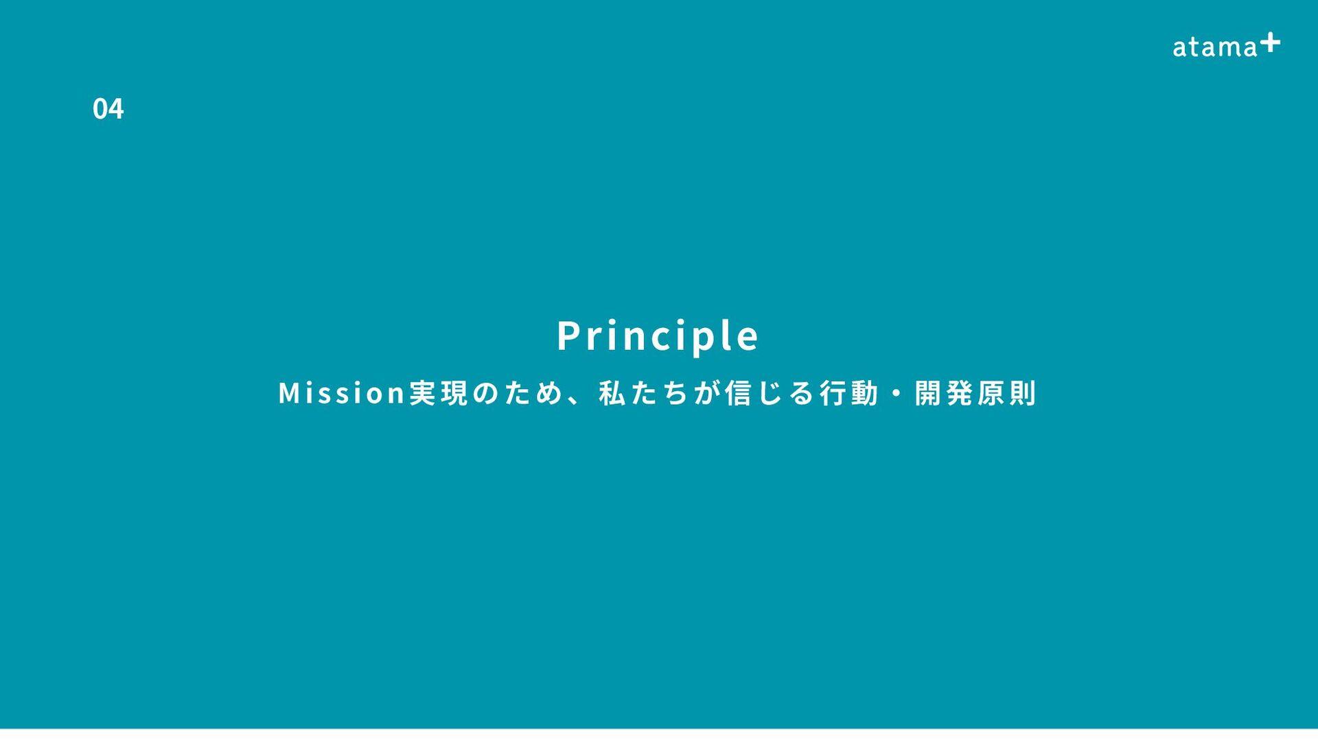 第1回「駿台atama+共通テスト模試」申込数4万人を突破。 2020年7月に実施した駿台at...