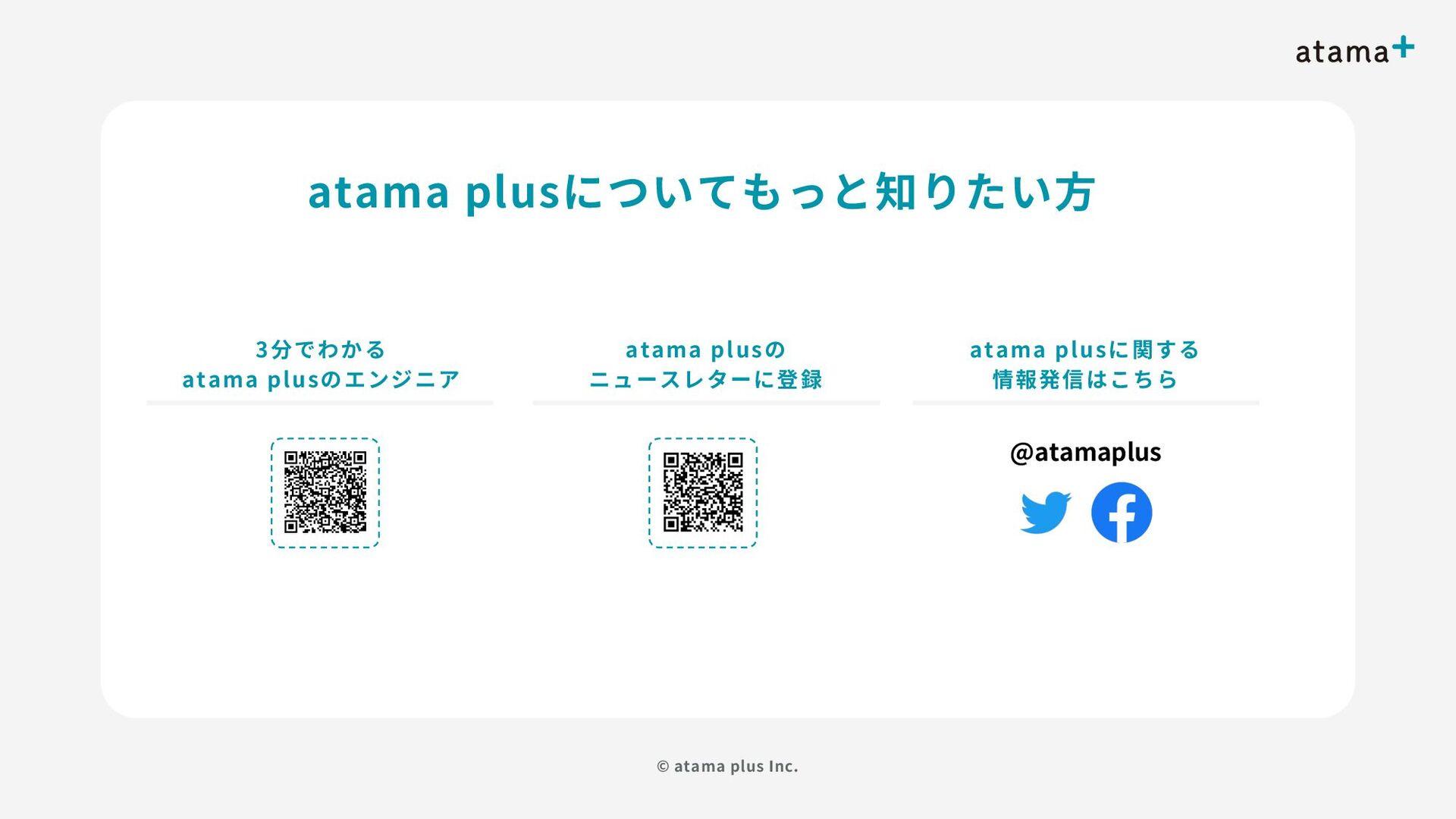 atama plusを楽しめる仲間 05 採用について 50 ・事業を通して社会をよくしたい ...