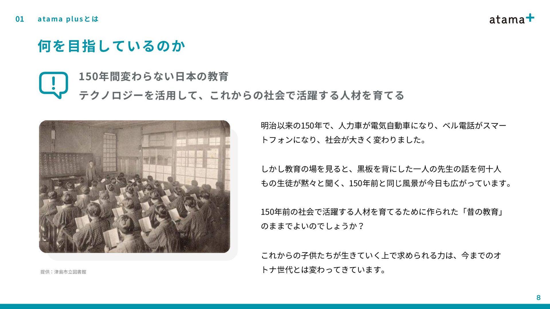 01 7 何を目指しているのか atama plusとは 150年間変わらない日本の教育 テク...