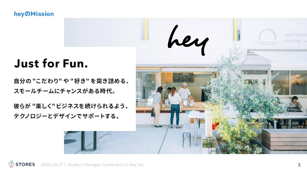 heyのMission 3 2020.10.27 | Product Manager Conf...
