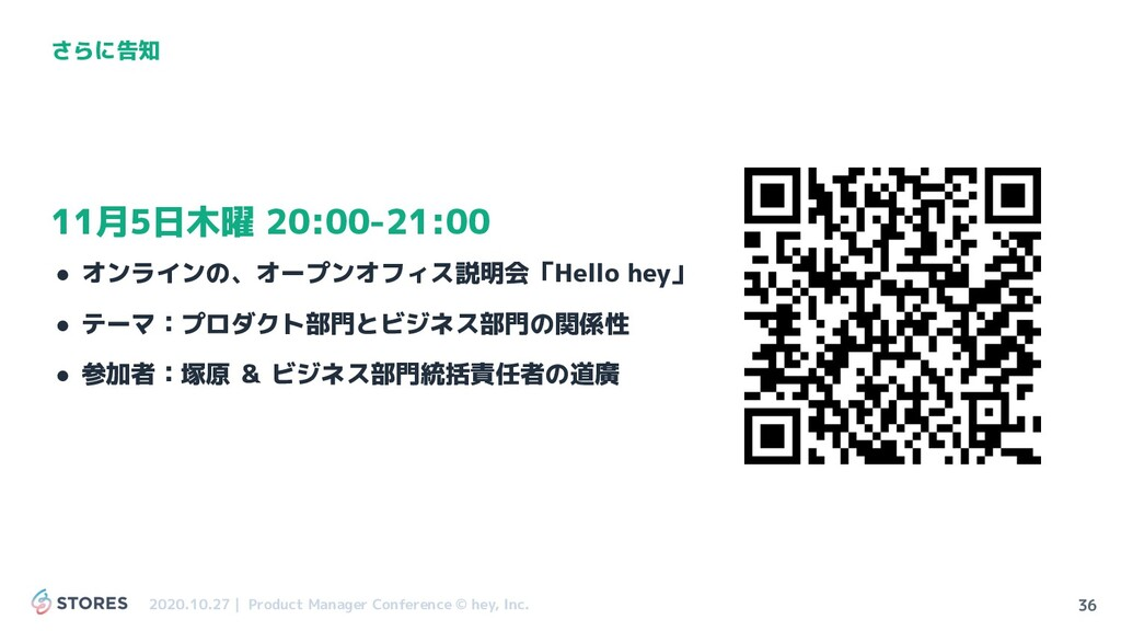さらに告知 36 2020.10.27 | Product Manager Conferenc...