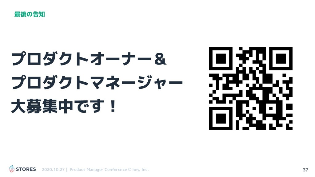 最後の告知 37 2020.10.27 | Product Manager Conferenc...