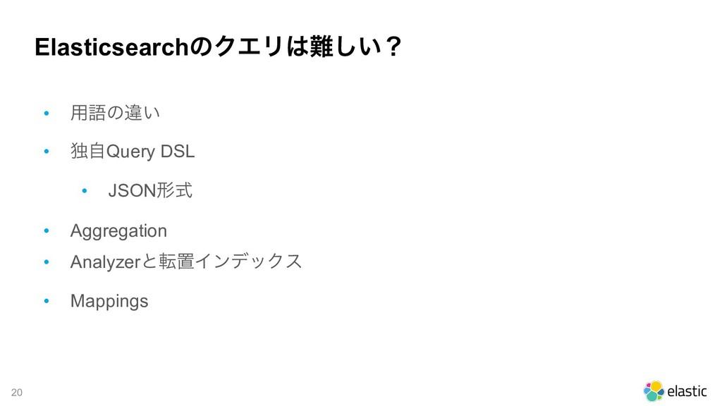 !20 ElasticsearchͷΫΤϦ͍͠ʁ • ༻ޠͷҧ͍ • ಠࣗQuery DS...