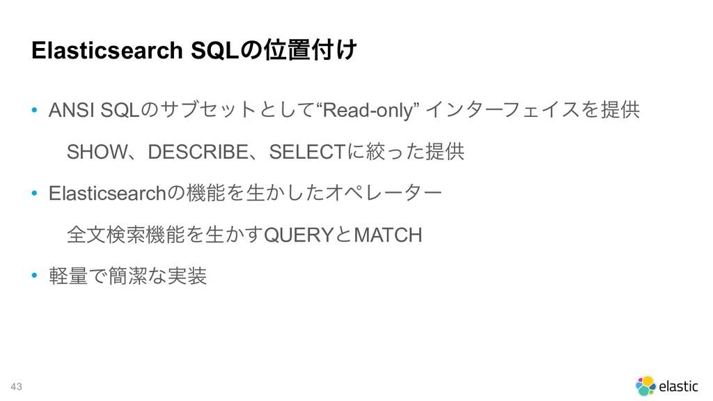 "!43 Elasticsearch SQLͷҐஔ͚ • ANSI SQLͷαϒηοτͱͯ͠""..."