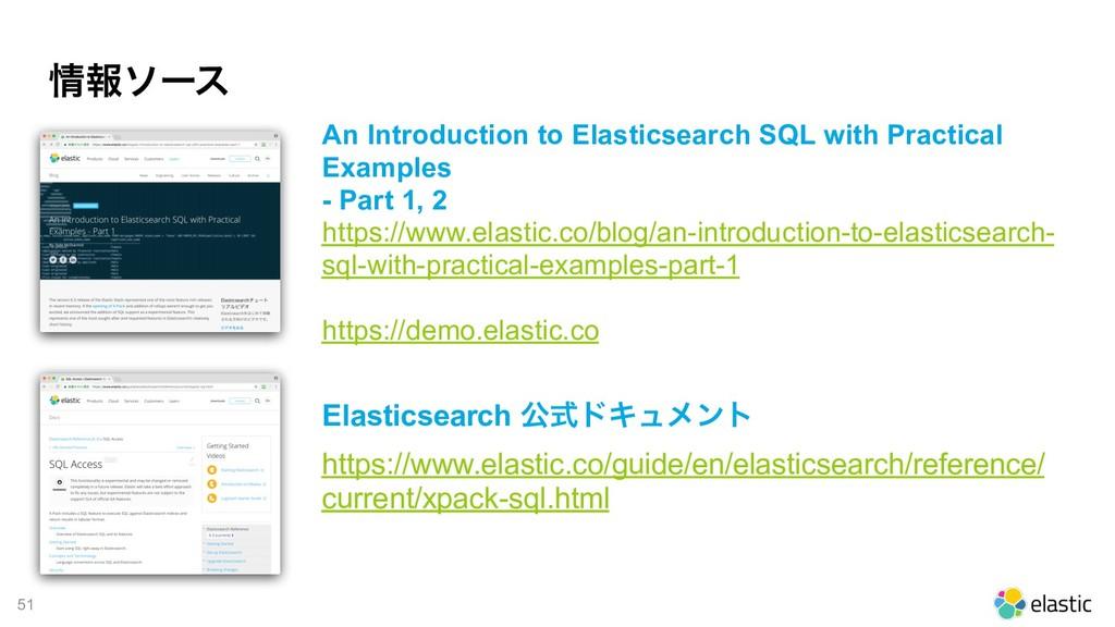 !51 ใιʔε An Introduction to Elasticsearch SQL ...