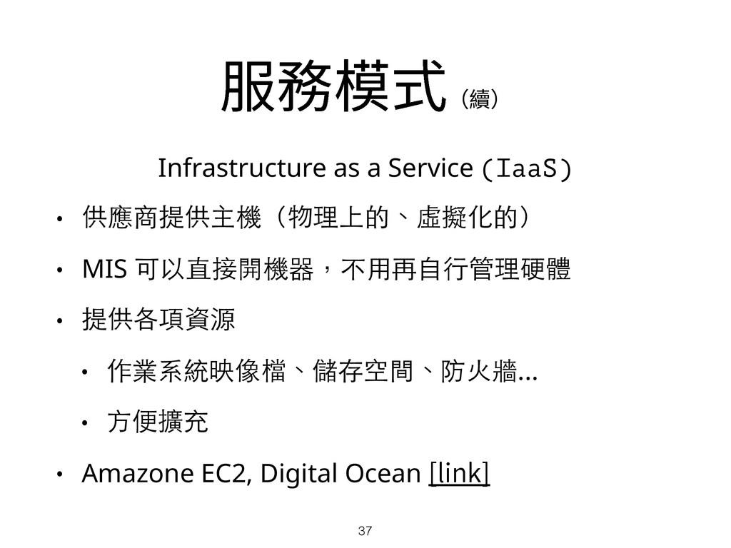 剪垸䒭糵 Infrastructure as a Service (IaaS) ˖ 供應...