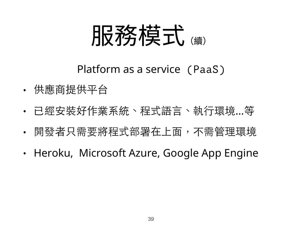 剪垸䒭糵 Platform as a service (PaaS) ˖ 供應商提供平台 ...