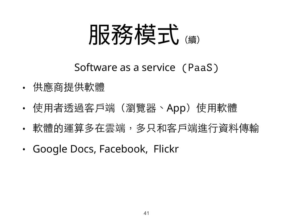剪垸䒭糵 Software as a service (PaaS) ˖ 供應商提供軟體 ...