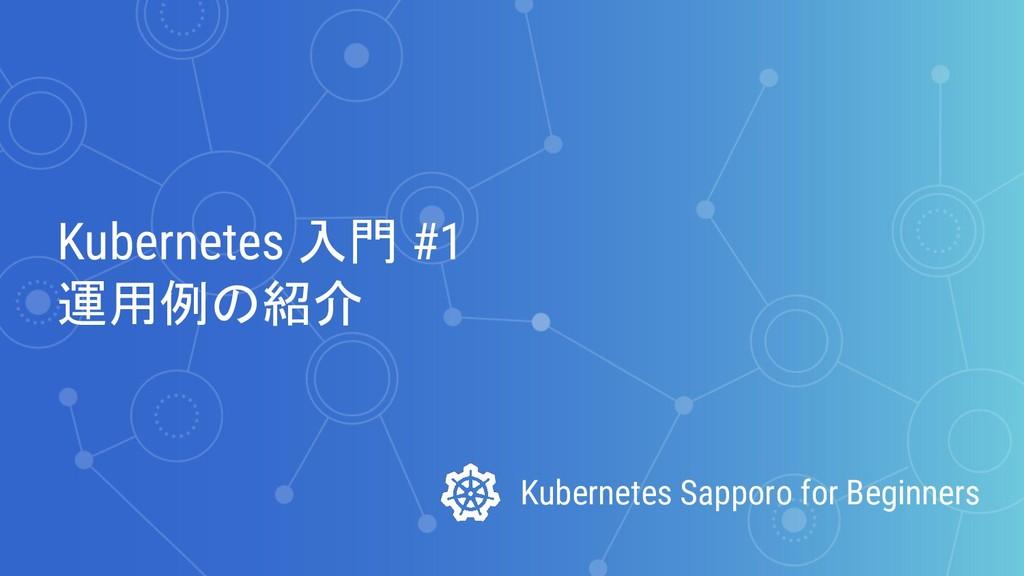 Kubernetes Sapporo for Beginners Kubernetes 入門 ...