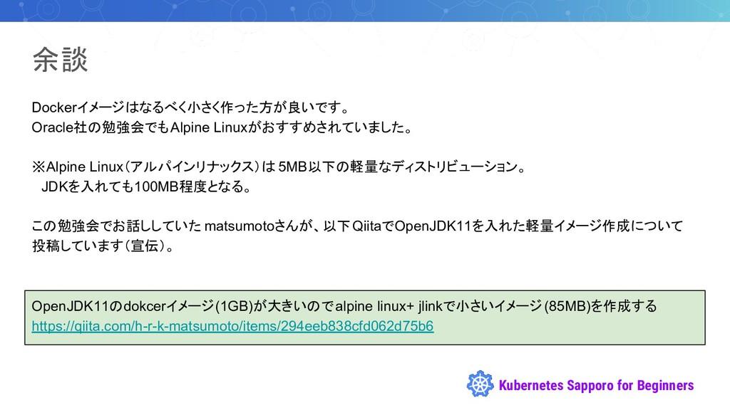 Kubernetes Sapporo for Beginners 余談 Dockerイメージは...