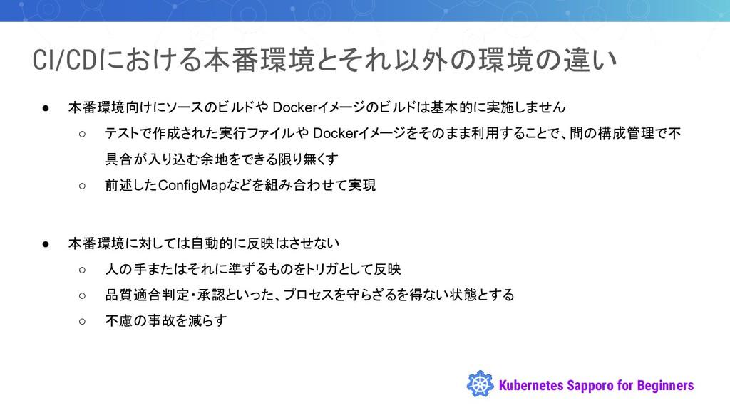 Kubernetes Sapporo for Beginners CI/CDにおける本番環境と...