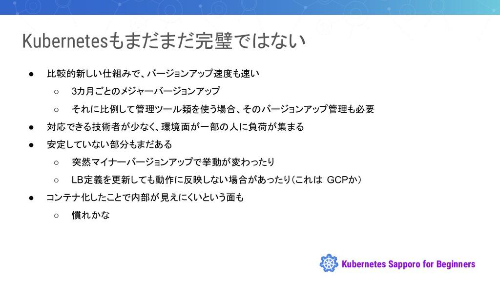 Kubernetes Sapporo for Beginners Kubernetesもまだま...