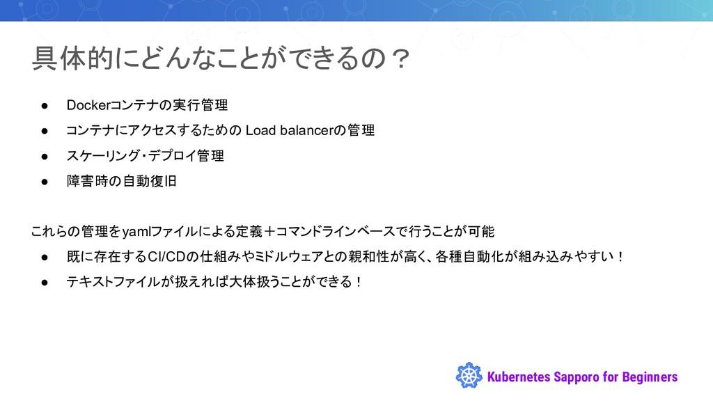 Kubernetes Sapporo for Beginners 具体的にどんなことができるの...
