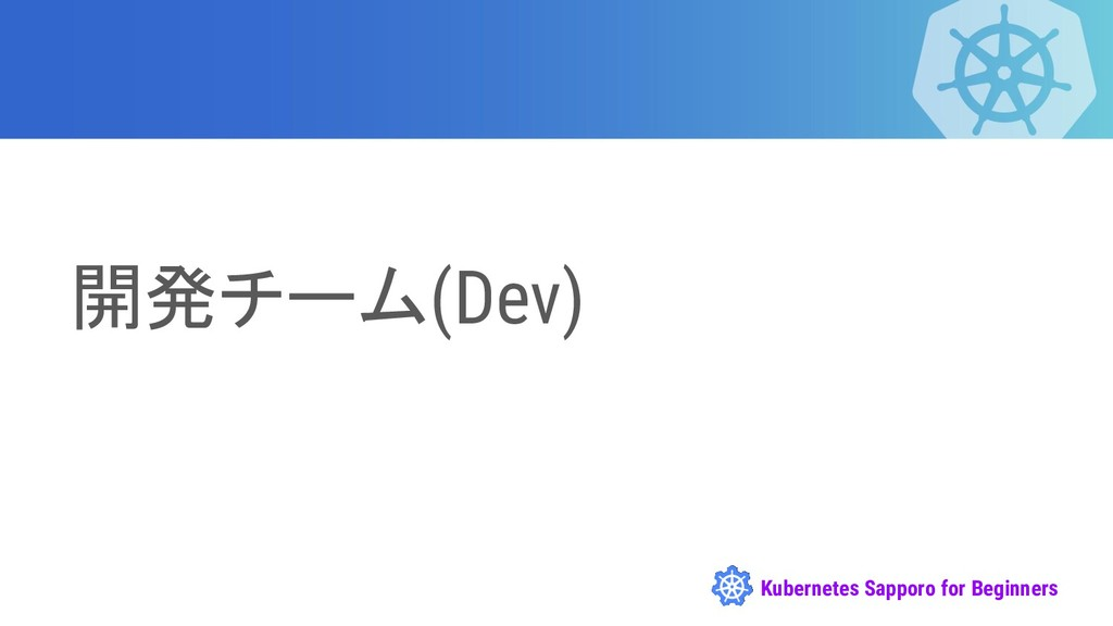 Kubernetes Sapporo for Beginners 開発チーム(Dev)