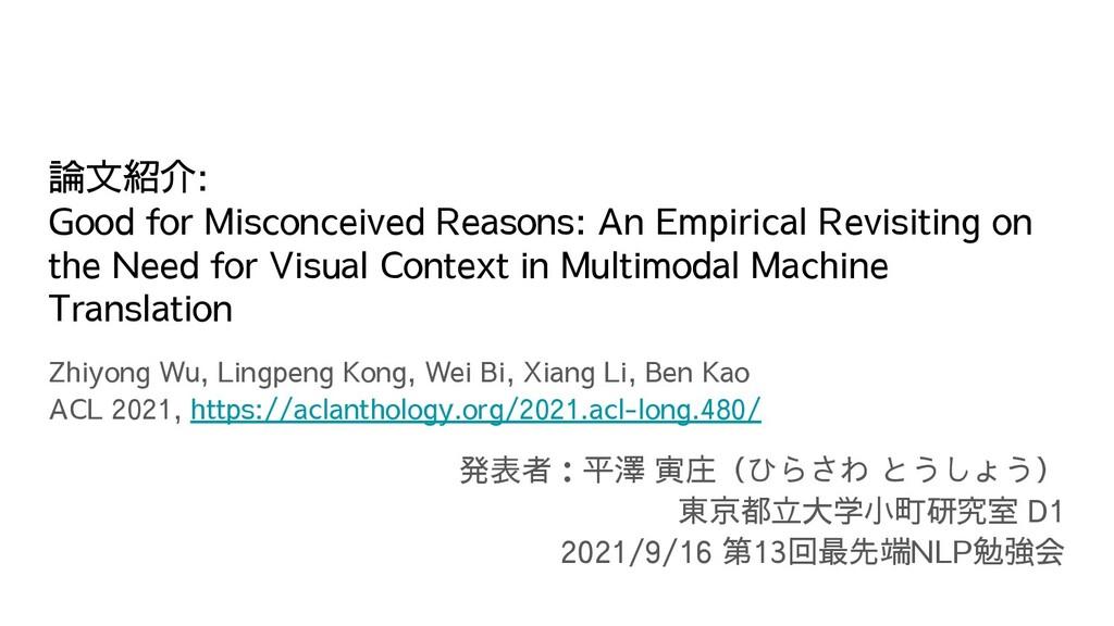 論文紹介: Good for Misconceived Reasons: An Empiric...