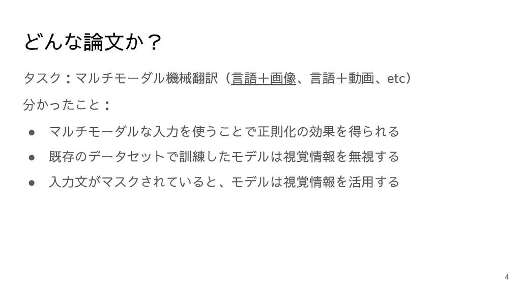 どんな論文か? タスク:マルチモーダル機械翻訳(言語+画像、言語+動画、etc) 分かったこと...
