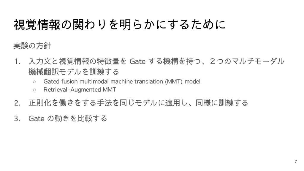 視覚情報の関わりを明らかにするために 実験の方針 1. 入力文と視覚情報の特徴量を Gate ...