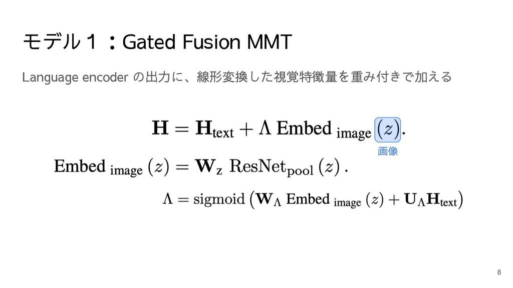 モデル1:Gated Fusion MMT Language encoder の出力に、線形変...