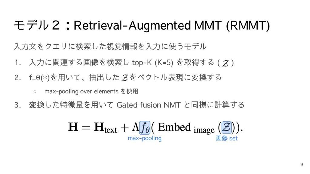 モデル2:Retrieval-Augmented MMT (RMMT) 入力文をクエリに検索し...