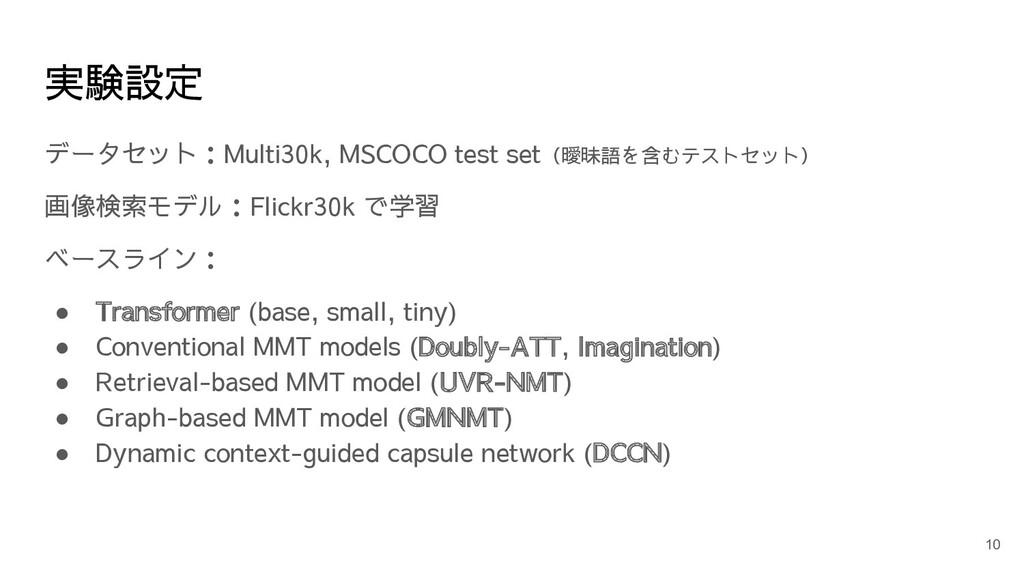実験設定 データセット:Multi30k, MSCOCO test set(曖昧語を含むテスト...