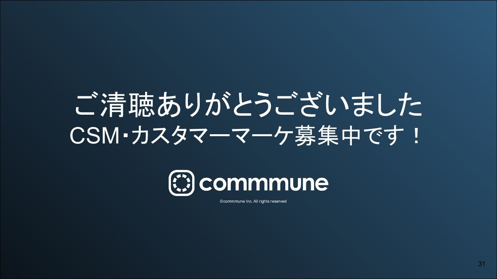 ©commmune Inc. All rights reserved 31 ご清聴ありがとうご...